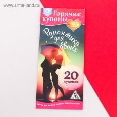 """Горячие купоны """"Романтика для двоих"""" игра"""