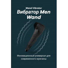 84ш) Мастурбатор Satisfyer Wand Vibration